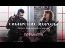 EMIN Владимир Кузьмин - Сибирские морозы (Official Video)