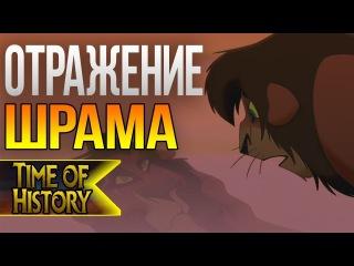 #49 Король Лев: Почему Кову видел отражение Шрама? (теория)