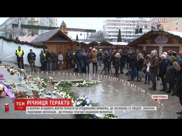 У Німеччині згадують жертв берлінського теракту