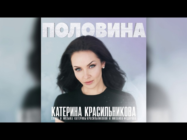 Катерина Красильникова - Половина