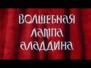 Волшебная лампа Аладдина (1974). Спектакль, театр кукол (ГАЦТК) | Золотая коллекция