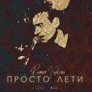 Личный фотоальбом Романа Волознева