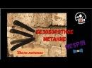 Безоборотное метание ножа, безоборотка, техника метания ножей, обучение nospin