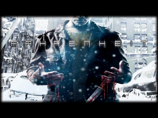 Fahrenheit Indigo Prophecy Remastered #3 (Кривой Санстрайк)