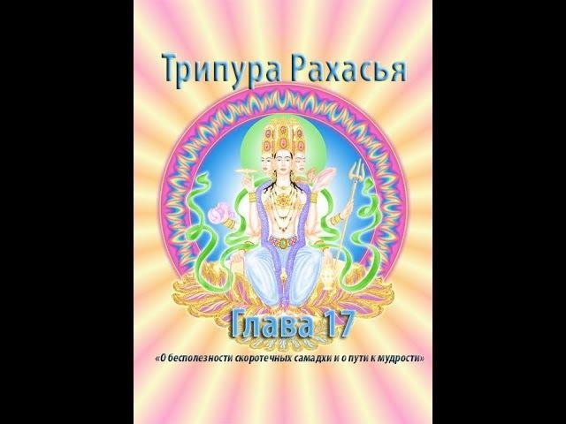 Трипура Рахасья Глава 17 О бесполезности скоротечных самадхи и о пути к мудрости