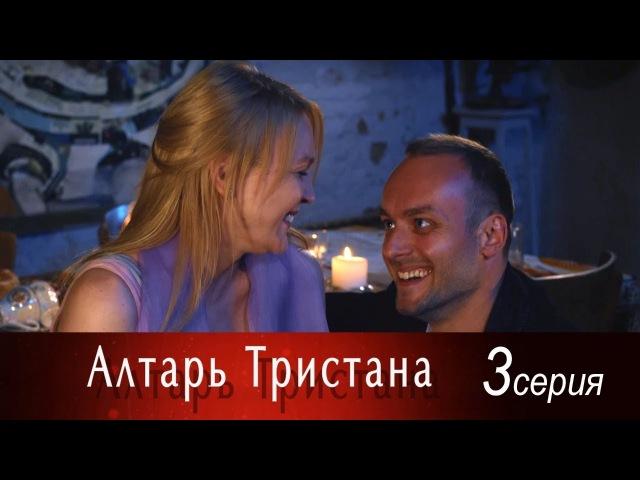 Алтарь Тристана Фильм четвертый Серия 3 2017 Сериал HD 1080p