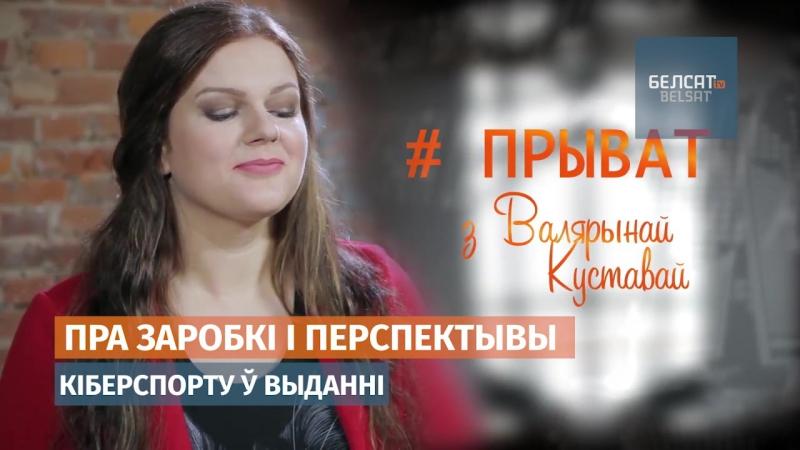 Беларускі кіберспорт – будучыня новага пакалення! Для каго, за колькі і навошта