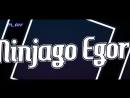 Ninjago Egor's intro
