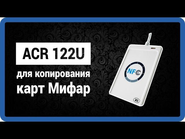 ACR 122u - для копирования карт Mifare - как сделать ключ своими руками! или купить в Мос ...