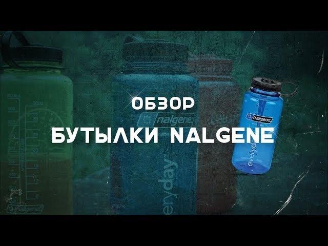 Обзор снаряжения Обзор бутылки Nalgene Бутылка походная Наука Побеждать