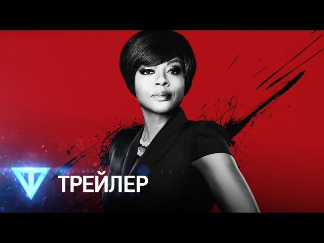 Как избежать наказания за убийство How to Get Away with Murder Русский трейлер 1 сезон