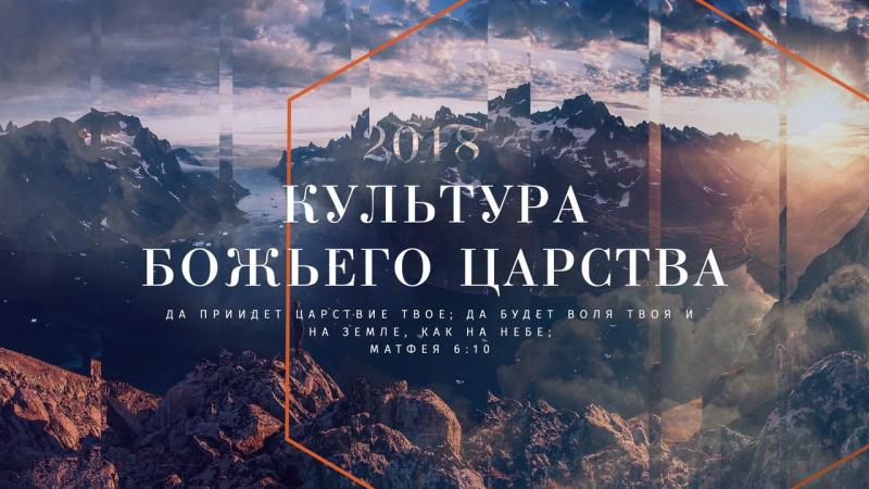 Проповедь Обуздан откровением пастор церкви Христианская миссия г Щелково Пётр Юдин