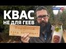 Герман Стерлигов уволил продавщицу из-за кваса для гея Алексей Казаков