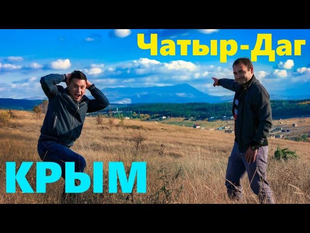 Чатыр Даг. Путешествие по горному Крыму. Две вершины за один день и экстремальный спуск.