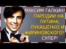 Максим Галкин! Пародии на Путина, Лукашенко и Жириновского! Супер!