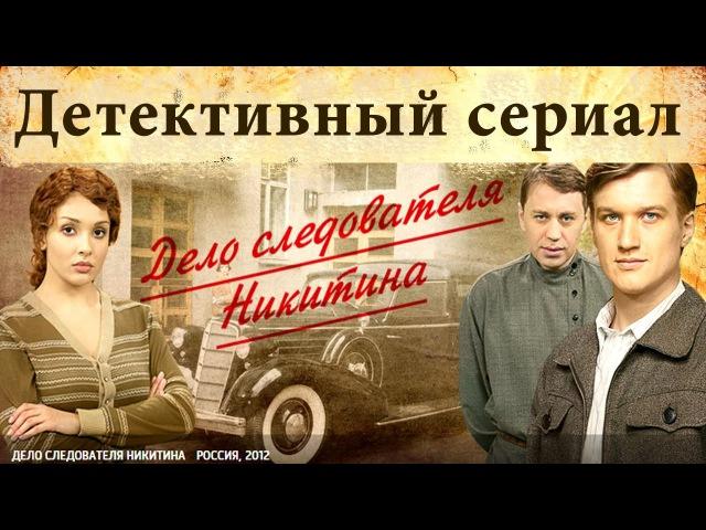 Детектив ~ Дело следователя Никитина 3 серия 2012