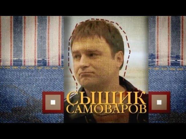 Сыщик Самоваров 7 серия 2010