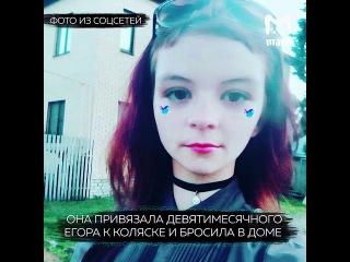 17 летняя мамаша из Ярославской области заморила голодом сына