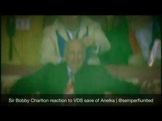 Реакция Бобби Чарльтона на сейв Ван дер Сара в финале Лиги Чемпионов 2008.