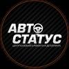 Уход и защита авто Автостатус г. Барнаул