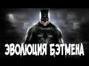 Эволюция Бэтмена на телевидении и в кино 1943 2016
