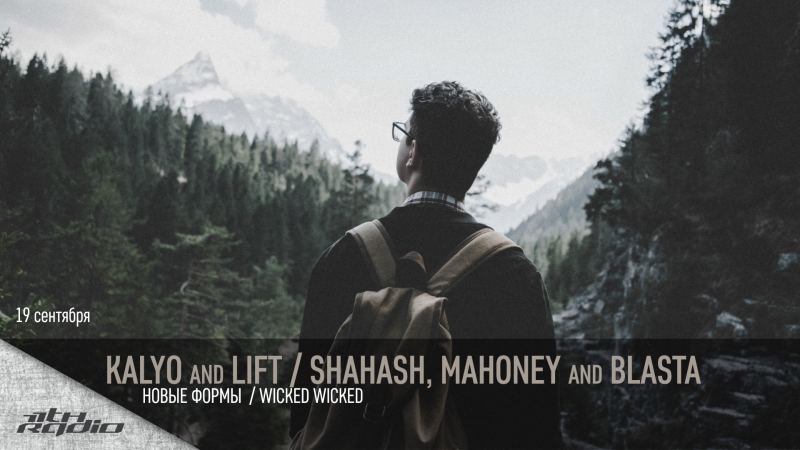 Kalyo and Lift Shahash Mahoney and Blasta Live @ Новые Формы Wicked Wicked 19 09 2017
