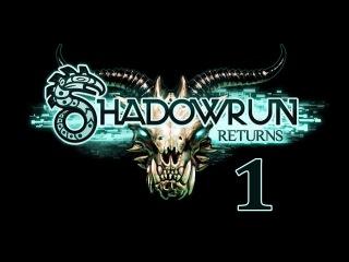 Shadowrun Returns #1 - Последняя просьба