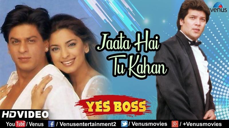 Jaata Hai Tu Kahan HD VIDEO Shahrukh Khan Juhi Chawla Yes Boss 90s Evergreen Romantic Song