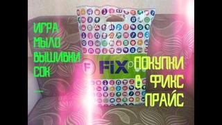 Что можно купить в фикс прайс на 621 рублей? Настольный хоккей, сок, мыло...