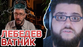 Вольнов смотрит Лебедева признавшего себя ВАТНИКОМ