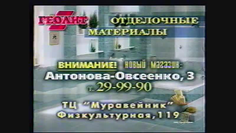 Реклама (СТС-Волга [г. Самара], 13.09.2002) (2)