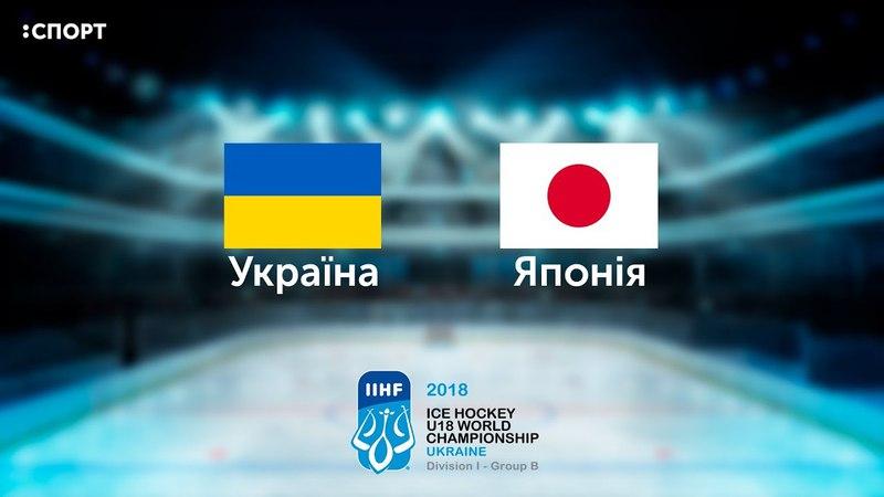 Чемпіонат світу з хокею U-18. Україна - Японія. Повний матч (14.04.2018)