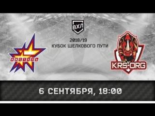 Ижсталь Ижевск - КРС-ОЭРДЖИ Пекин