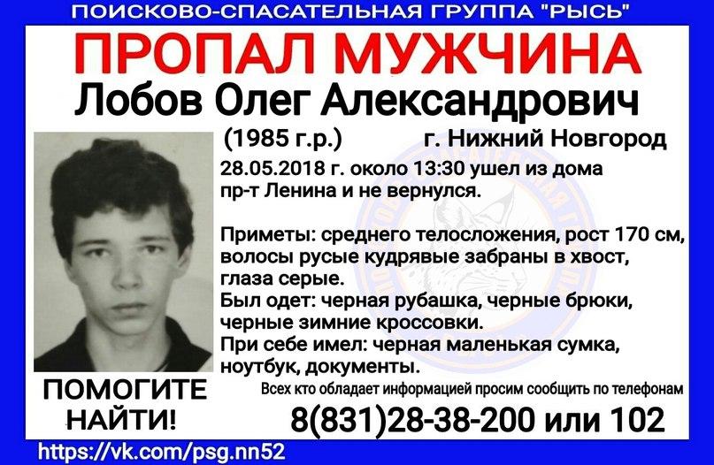 Лобов Олег Александрович,  1985 г.р. г. Нижний Новгород