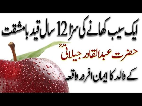 Hazrat shiekh abdul qadir Jilani k walid k iman afroz waqiya ghouse azam sunehrey waqiyat