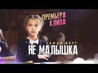 София Берг - Не малышка (2019) 0+