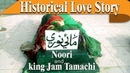 Historical Love Story I Noori and Jam Tamachi I Keenjhar Lake II
