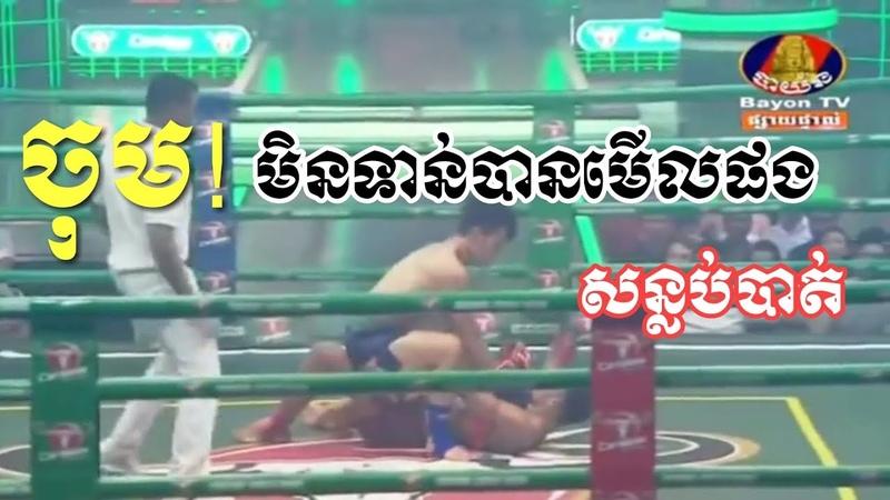 21/10/2018 - Proeung Socheat vs Nuthkor(thai), Bayon Kun Khmer