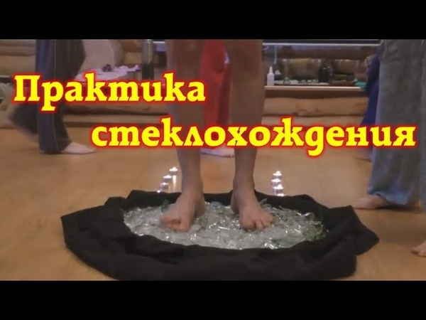 BE06 Практика стеклохождения Семинар в Берендеевке Калабин Маевская 2013
