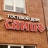 Gostevoy-Dom Sampo