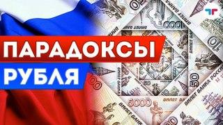 TeleTrade: Утренний обзор,  – Парадоксы рубля