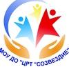 """МОУ ДО """"ЦРТ """"Созвездие"""""""