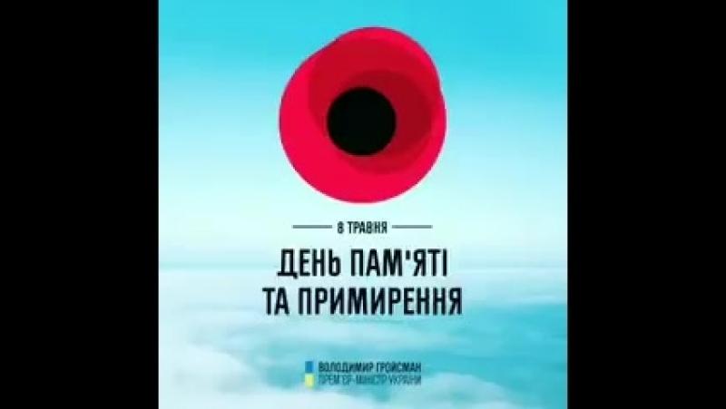 Разом з усім світом сьогодні згадуємо та вшановуємо подвиг героїв Другої світової війни. Низький уклін та вічна память...