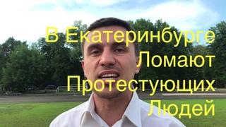 Драки с полицией в Екатеринбурге! ОМОН, Нацгвардия беспомощны!