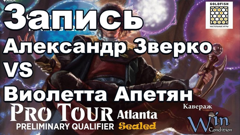 1 PPTQ Atlanta Александр Зверко VS Виолетта Апетян Magic The Gathering Moscow 2018