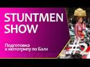 STUNTMENSHOW   Мотовлог Дениса Грачёва. Серия 2. Подготовка к мототрипу по Бали.