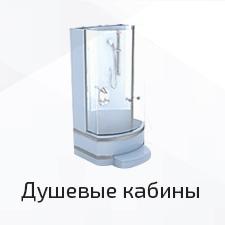 sansmail.ru/catalog/dushkabiny
