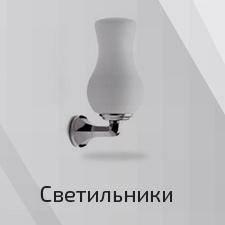 sansmail.ru/catalog/svetilniki