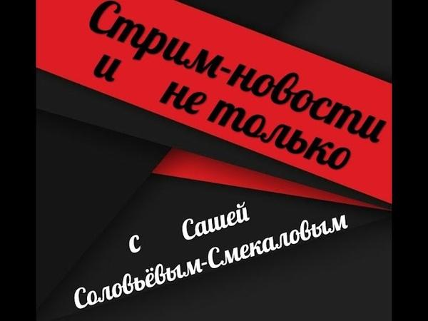 СТРИМ НОВОСТИ и не только с Сашей Соловьёвым Смекаловым Происшествия за 05 10 18 смотреть онлайн без регистрации