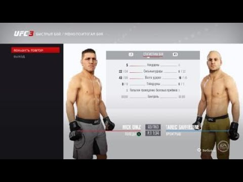 JFL 12 WELTERWEIGHT Tarec Saffiedine Pe3ak69 vs Nick Diaz Zaharik123